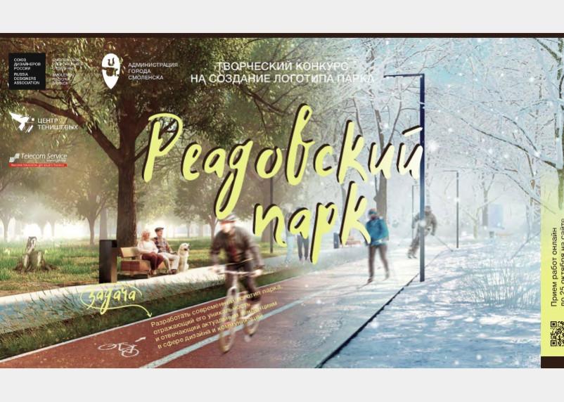 В Смоленске объявили о конкурсе на создание логотипа Реадовского парка