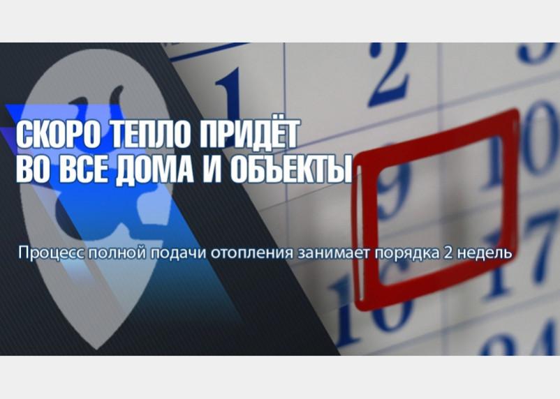 В Смоленске к теплу подключили 95% домов