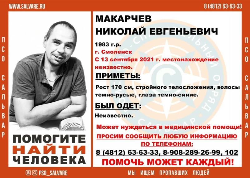 В Смоленске «Сальвар» объявил поиски мужчины, который может нуждаться в медпомощи