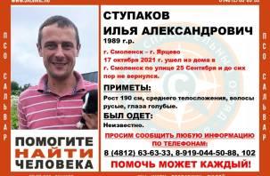 В Смоленске и Ярцеве разыскивают мужчину