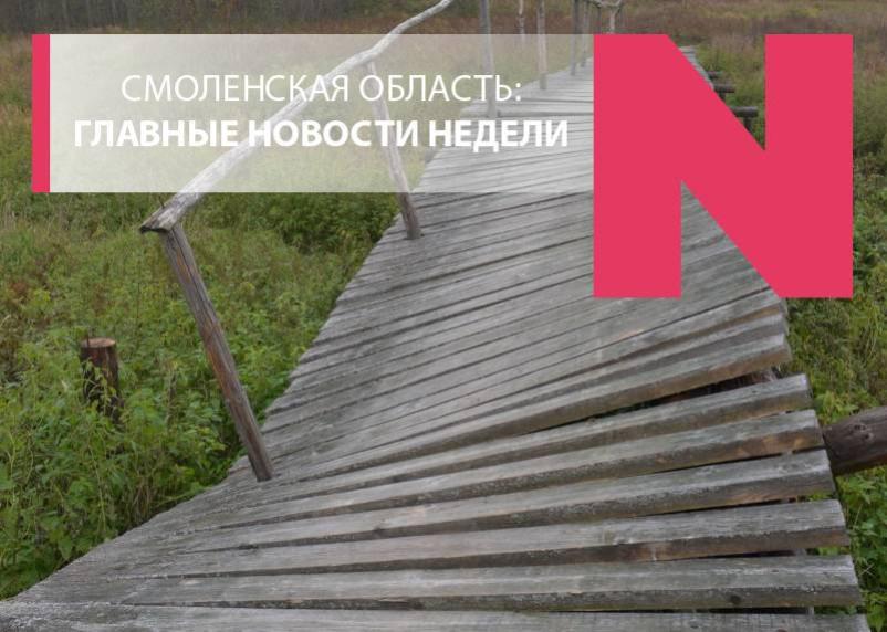 Смоленские новостройки и скверы, вяземские мост и река и ярцевский глава-отпускник