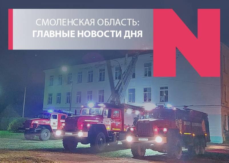 Санитарный врач поставил цель, пожарные потушили школу и граффити под ежедневным контролем