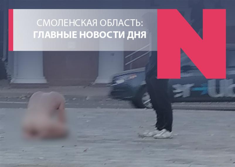 Второй круг новостроек, смолян ограничит ковид и стриптиз в центре города