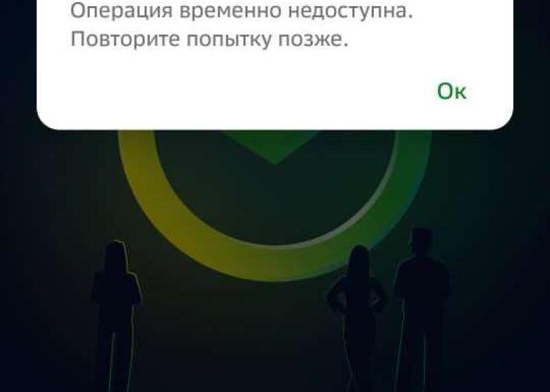 Сбербанк онлайн оказался временно не доступен россиянам