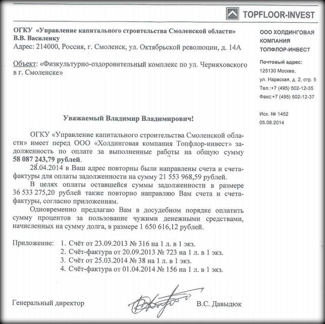 Администрация области задолжала генподрядчику десятки миллионов рублей