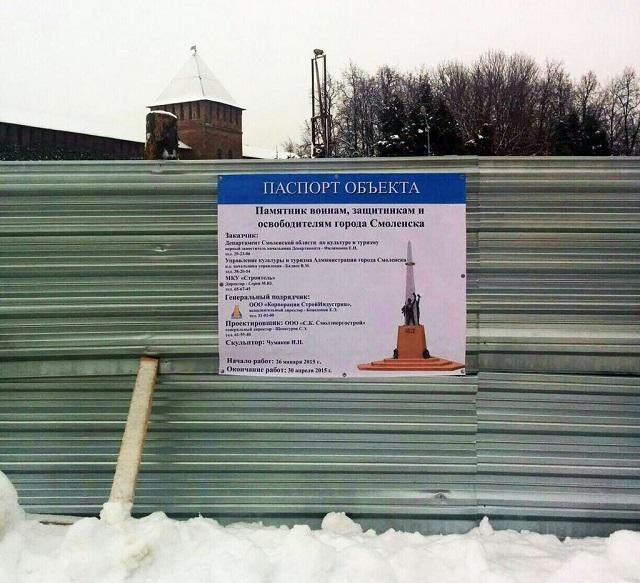 памятник воинам-освободителям Смоленска