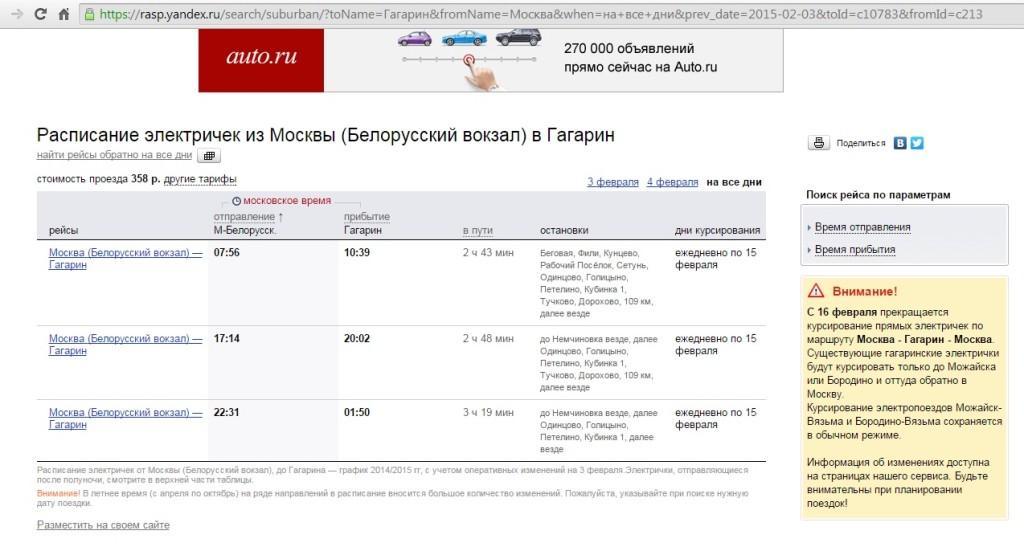 редких стирках расписание и цена электричек с вязьмы до москвы ВЫБОРУ