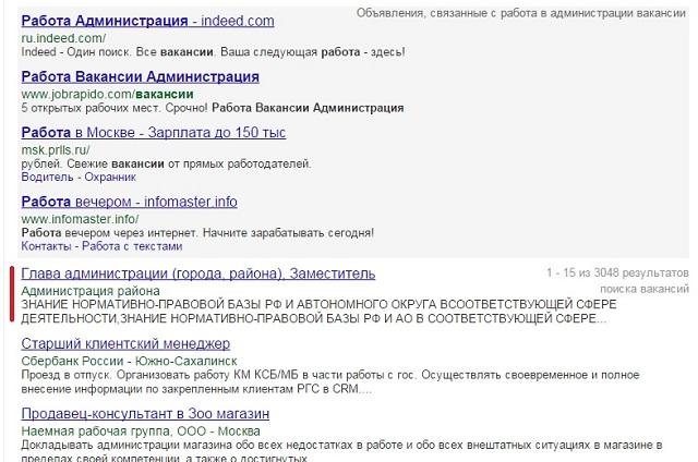 работа администрация смоленск