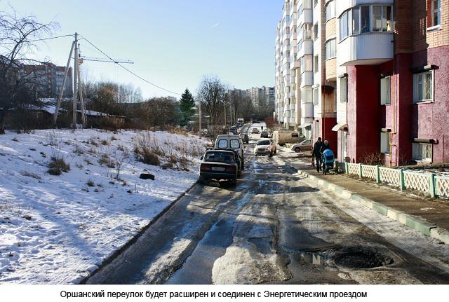 оршанский переулок смоленск