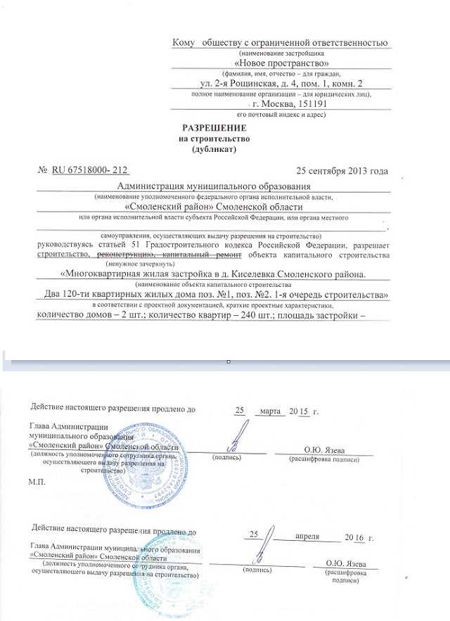 razreshenie_na_stroitelstvo_1_ochered_dzh