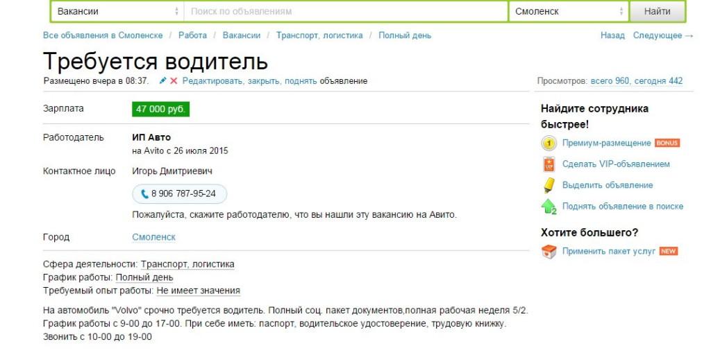 Работа авито ру красноярск