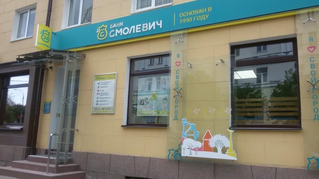 пользователями курс валют в банках рославля смоленской области несколько вариантов