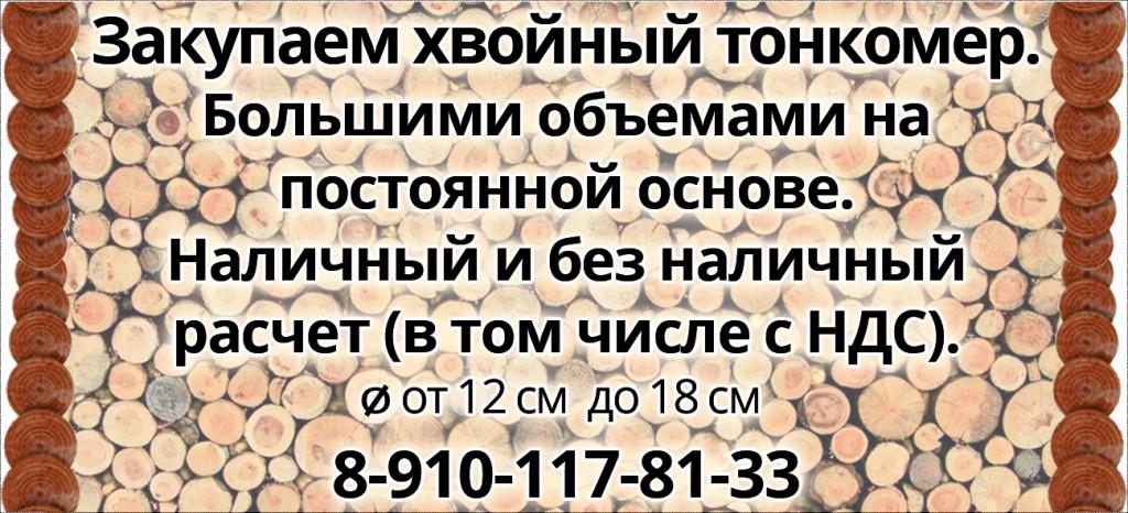 реклама тонкомер