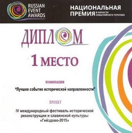 Праздник «Зунай наадан-2015» в Агинском занял 3-е место премии «Russian Event Awards»
