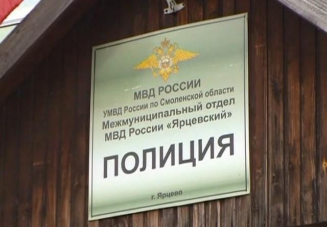 полиция Ярцева