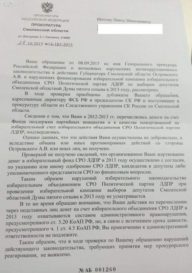 shitov (1)