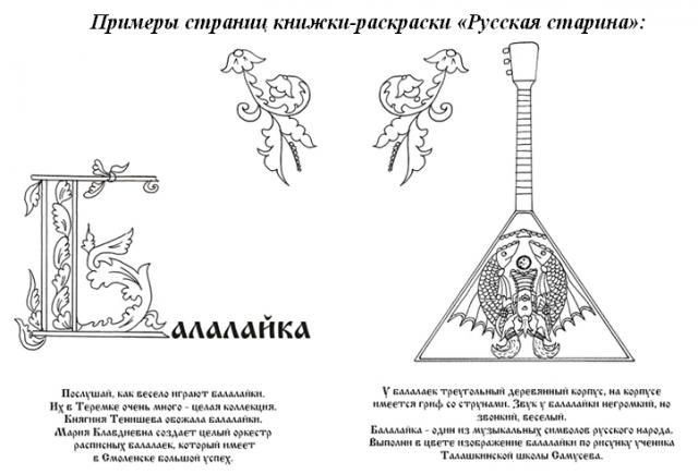 russkayastarina