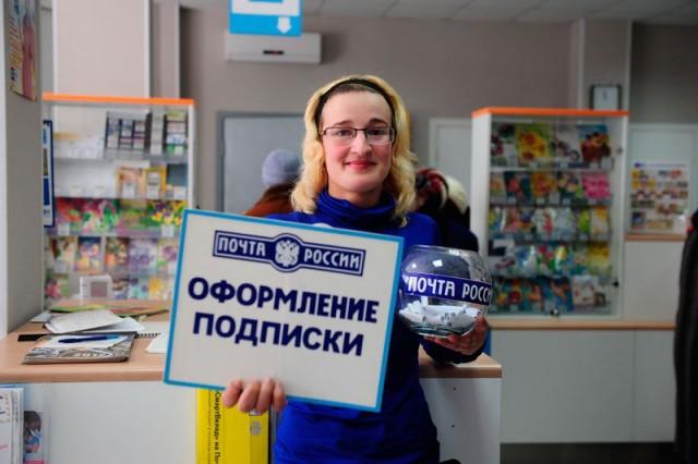 ВСмоленске стартовая подписная кампания напервое полугодие 2017