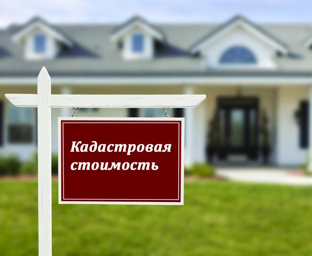 Счегоже стоит начать смолянам, для оспаривания кадастровой стоимости недвижимости