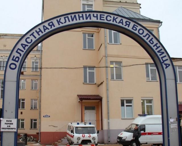 Областная клиническая больница адрес электронной почты