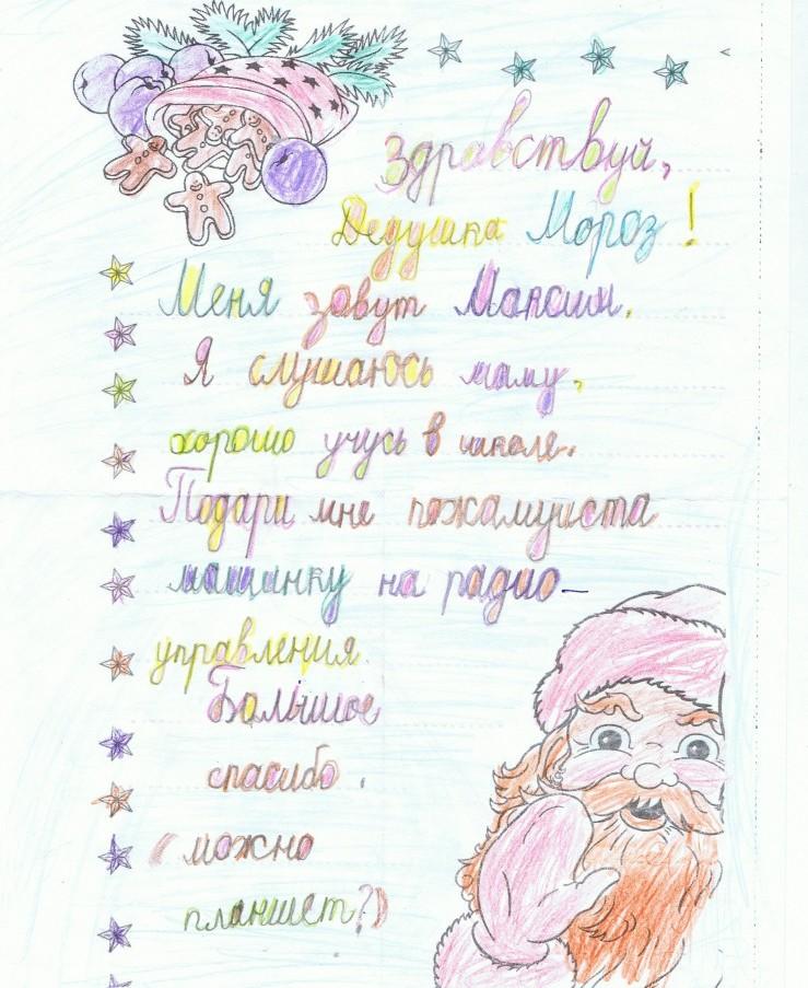 Картинки что можно заказать на новый год у деда мороза