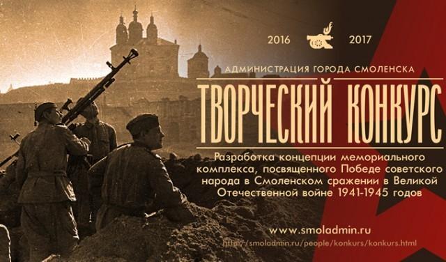 ВСмоленске продлили конкурс проектов монумента наНогина
