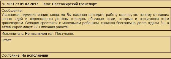 МАРШРУТКИ1