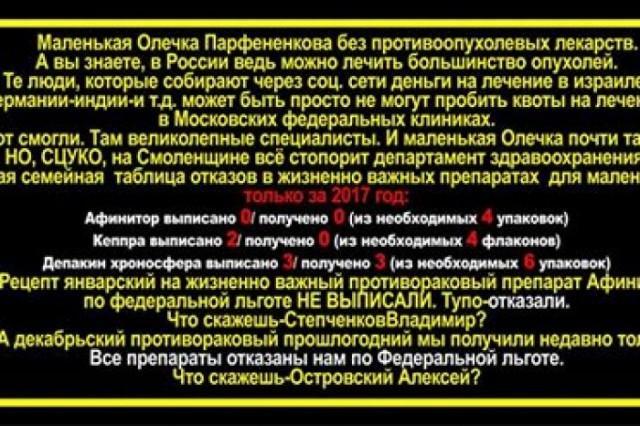 glavnaya-opuhol-smolenskogo-zdravoohraneniya-63387