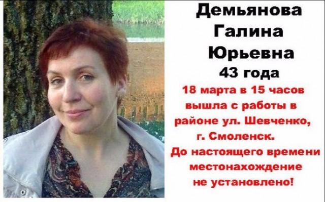 ВСмоленске пропала 43-летняя женщина