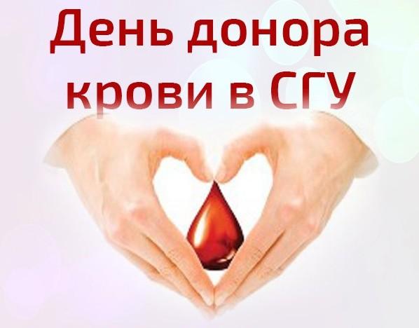 Дни донора пройдут вСВАО 12 и13апреля