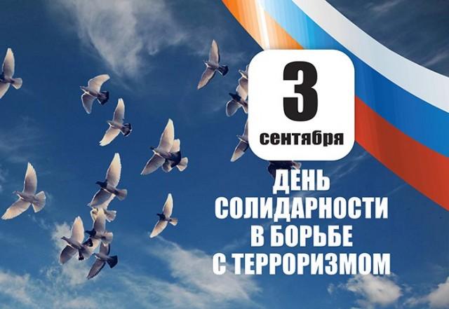 Картинки по запросу 3 сентября - День солидарности в борьбе с терроризмом