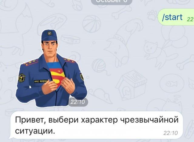 МЧС предложило оказавшимся в беде пообщаться с ботом-спасателем в Telegram