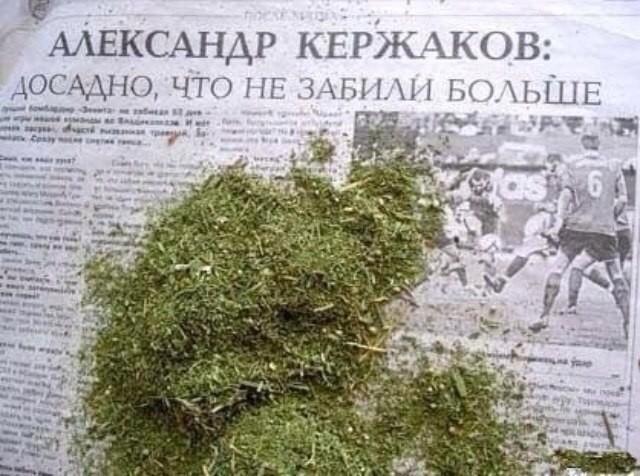Смолянин «под кайфом» поведал полицейским, что отыскал наркотик случайно