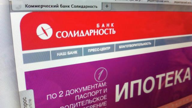 АСВ выплатит вкладчикам банка «Канский» около 1,8 млрд руб.