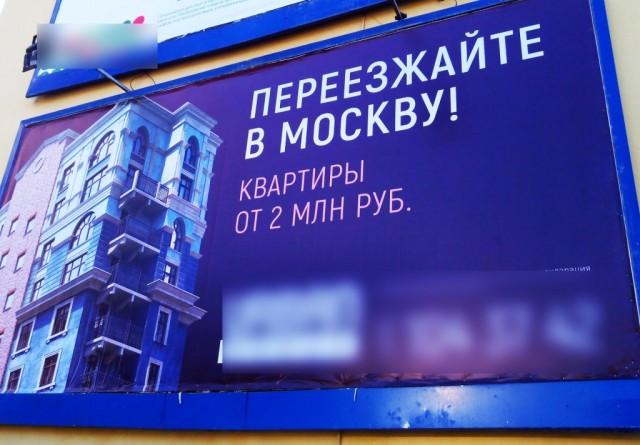 go-moscow-640x445