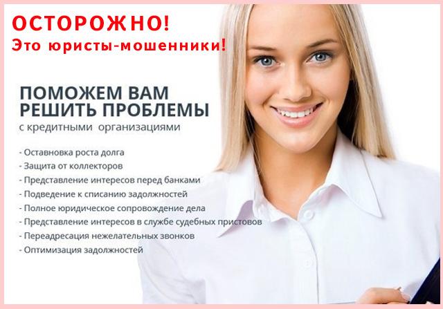 юрист по кредитным долгам москва