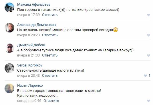 краснинское