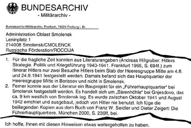 Фрагмент документа из немецкого архива.