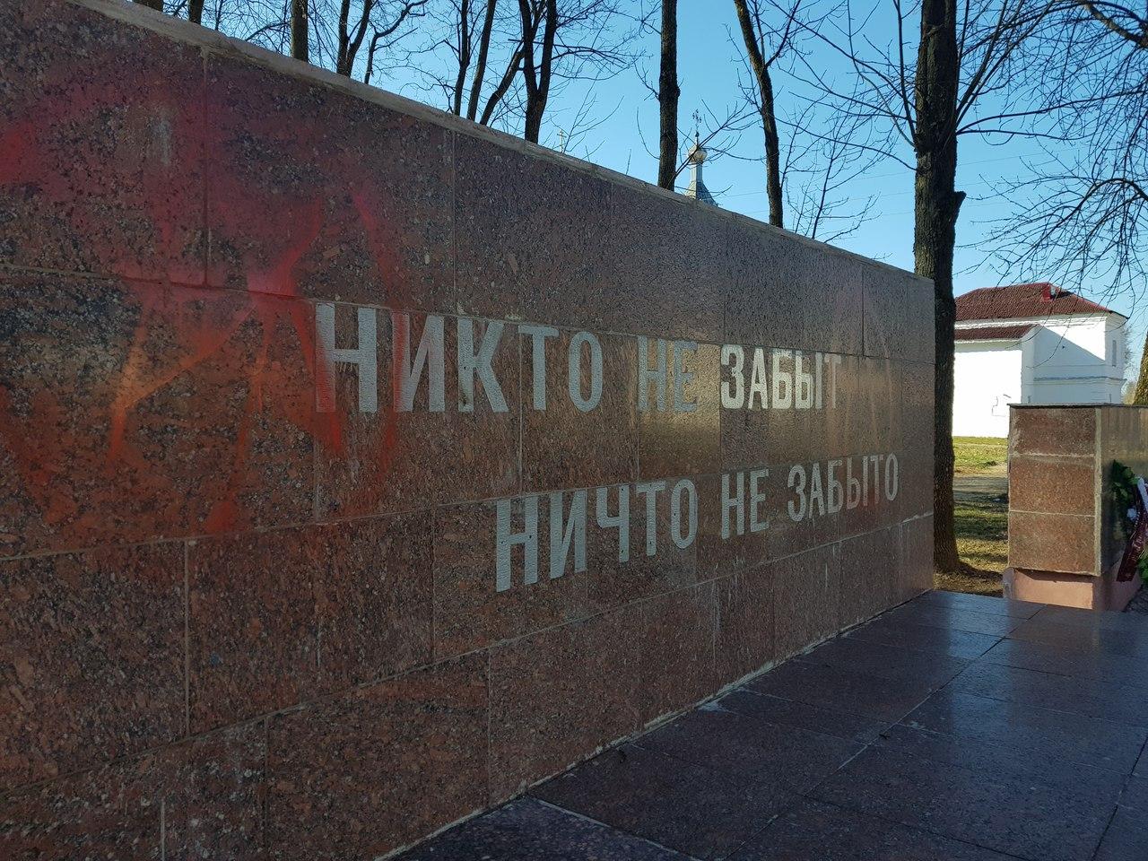 ВЕльне вандалы испортили краской монумент героям войны игерб города