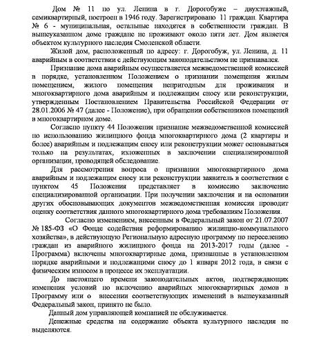 Ленина-11-в-газету-_1_