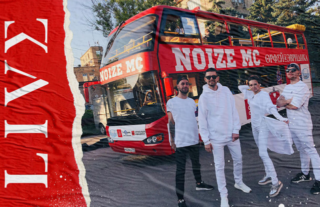 NoizeMC выпустил «хип-хоперу» «Орфей иЭвридика»