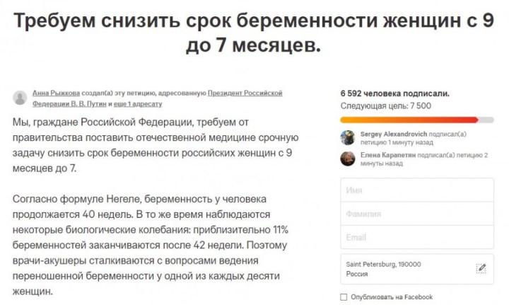 Хотим быстрее. Россияне просят Путина снизить срок беременности до ... 3557297909e