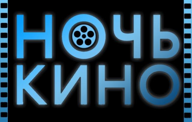 Граждане Алтайского края смогут выбрать фильмы для «Ночи кино»