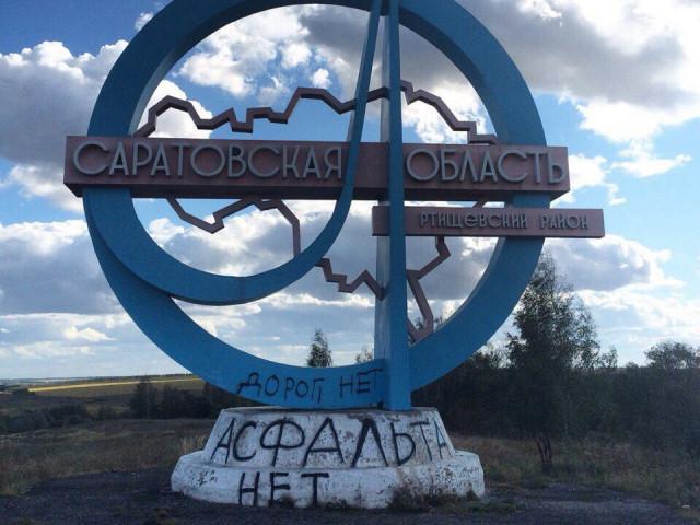 Знак ибрендбук Саратовской области обойдутся в49 тыс. руб.