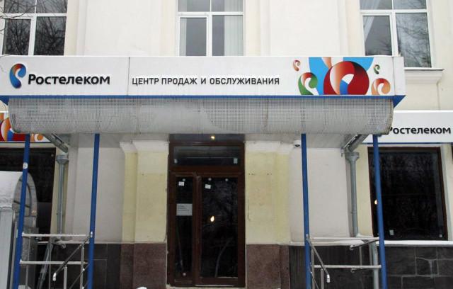 Максим Орешкин пригрозил «Ростелекому» штрафами засбой вработе Росреестра