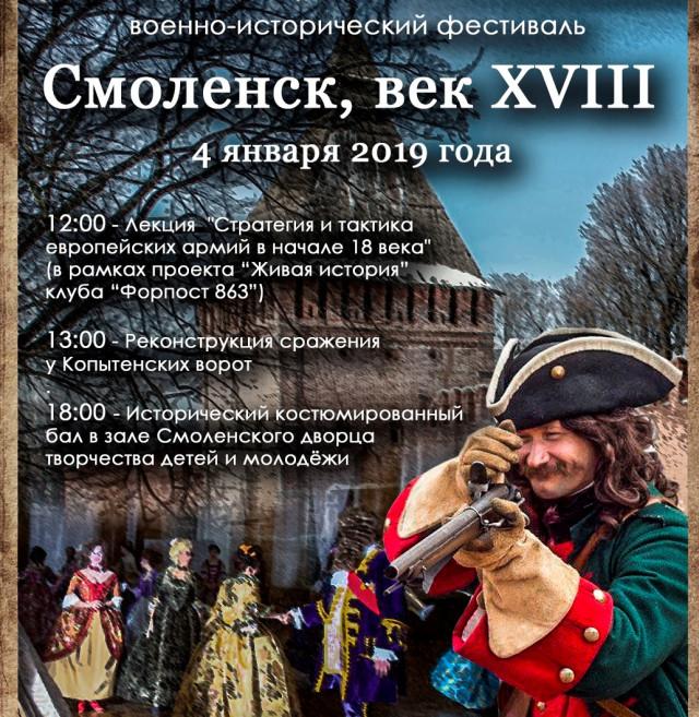 Афиша 2019. Смоленск век 18.