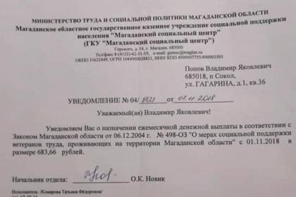 Магаданский ветеран вернул Медведеву свою