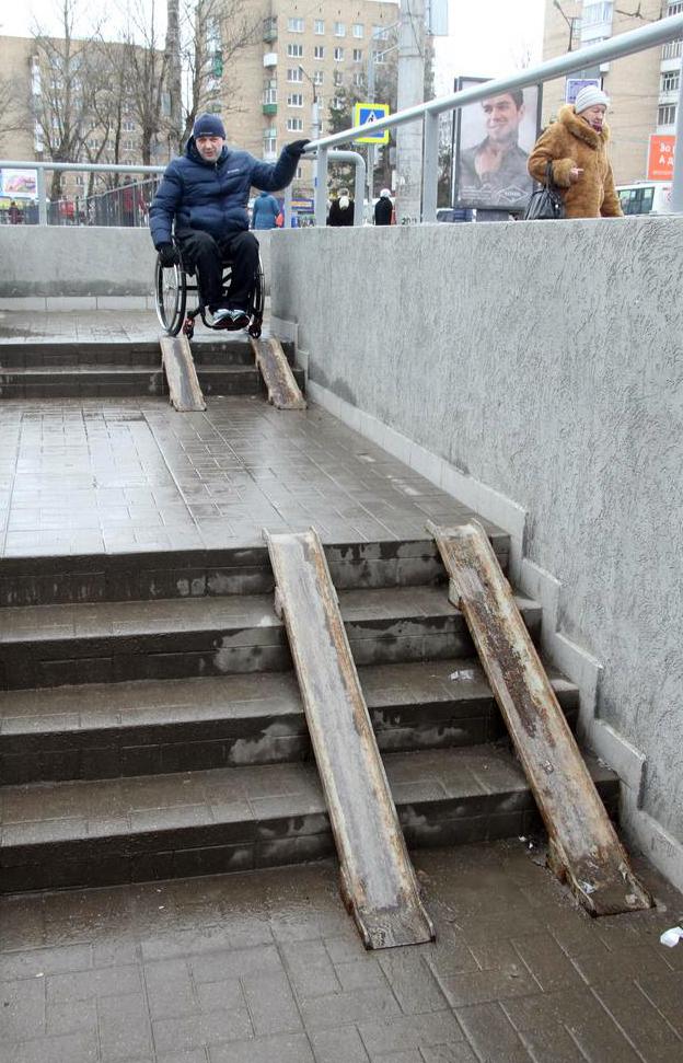 инвалидной