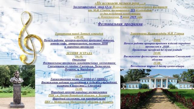 Новоспасское афиша