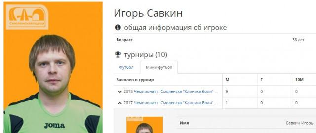 savkin2
